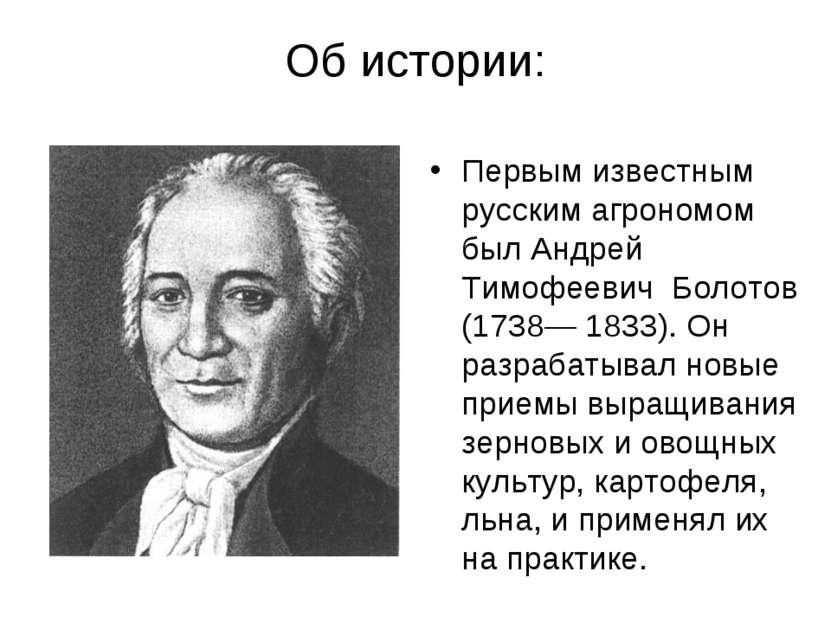 Об истории: Первым известным русским агрономом был Андрей Тимофеевич Болотов ...