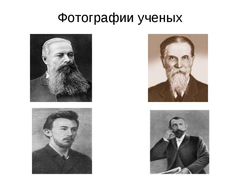 Фотографии ученых