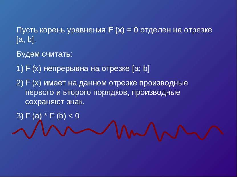 Пусть корень уравнения F (x) = 0 отделен на отрезке [a, b]. Будем считать: F ...