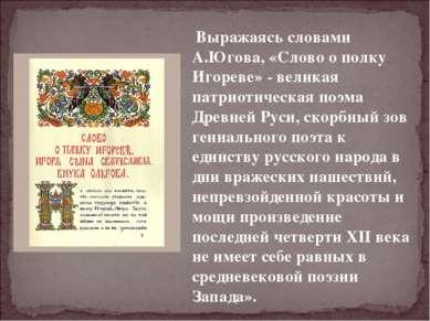Выражаясь словами А.Югова, «Слово о полку Игореве» - великая патриотическая п...