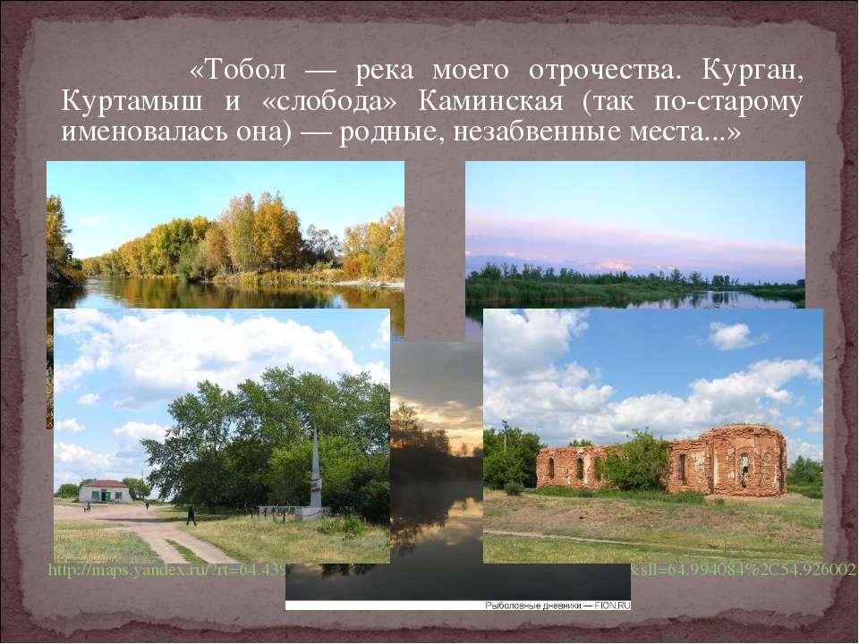 «Тобол — река моего отрочества. Курган, Куртамыш и «слобода» Каминская (так п...
