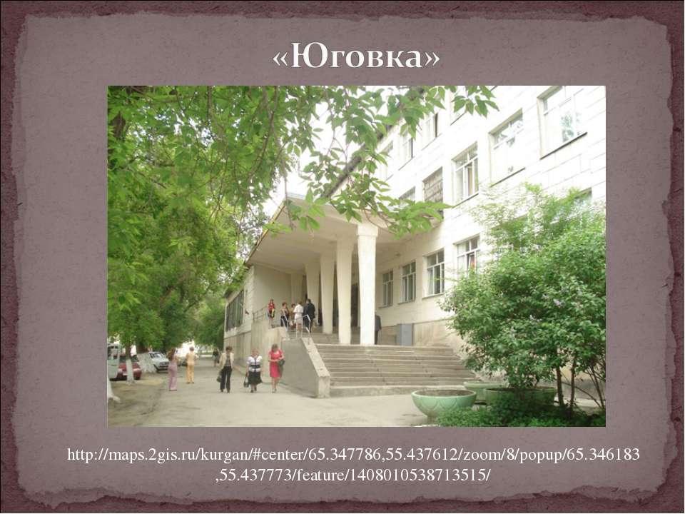 http://maps.2gis.ru/kurgan/#center/65.347786,55.437612/zoom/8/popup/65.346183...