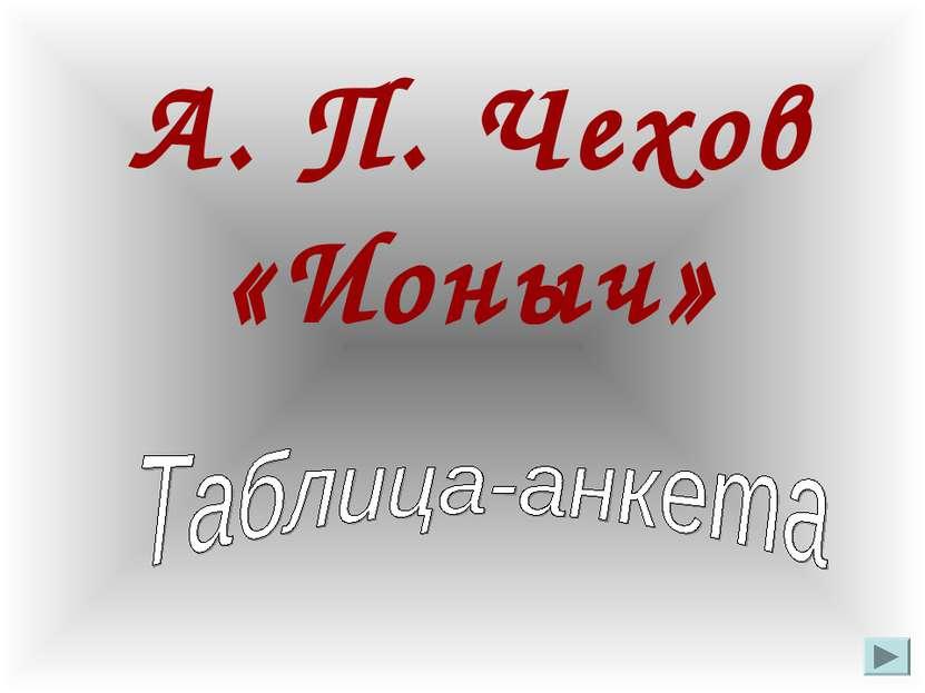 А. П. Чехов «Ионыч»