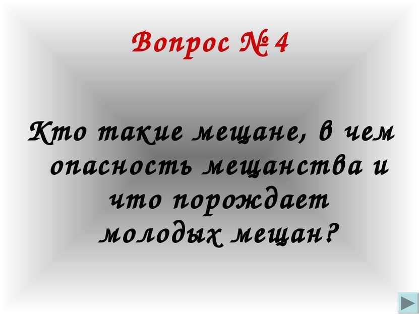 Вопрос № 4 Кто такие мещане, в чем опасность мещанства и что порождает молоды...