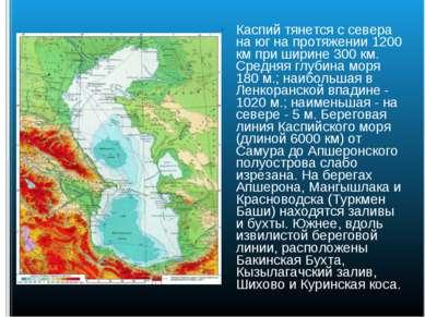 Каспий тянется с севера на юг на протяжении 1200 км при ширине 300 км. Средня...