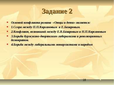 Задание 2 Основой конфликта романа «Отцы и дети» является: 1.Ссора между П.П....