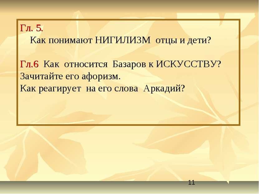 Гл. 5. Как понимают НИГИЛИЗМ отцы и дети? Гл.6 Как относится Базаров к ИСКУСС...