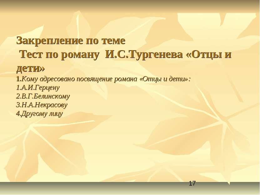 Закрепление по теме Тест по роману И.С.Тургенева «Отцы и дети» 1.Кому адресов...