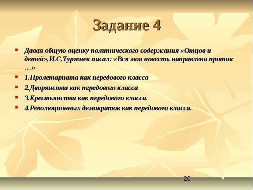 Задание 4 Давая общую оценку политического содержания «Отцов и детей»,И.С.Тур...