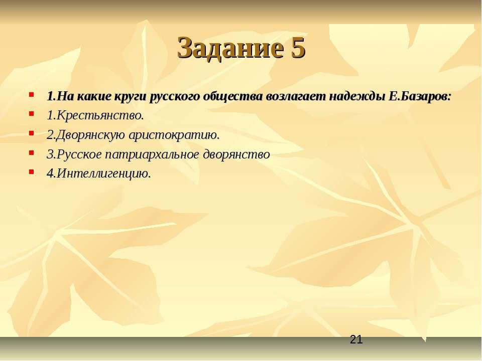 Задание 5 1.На какие круги русского общества возлагает надежды Е.Базаров: 1.К...