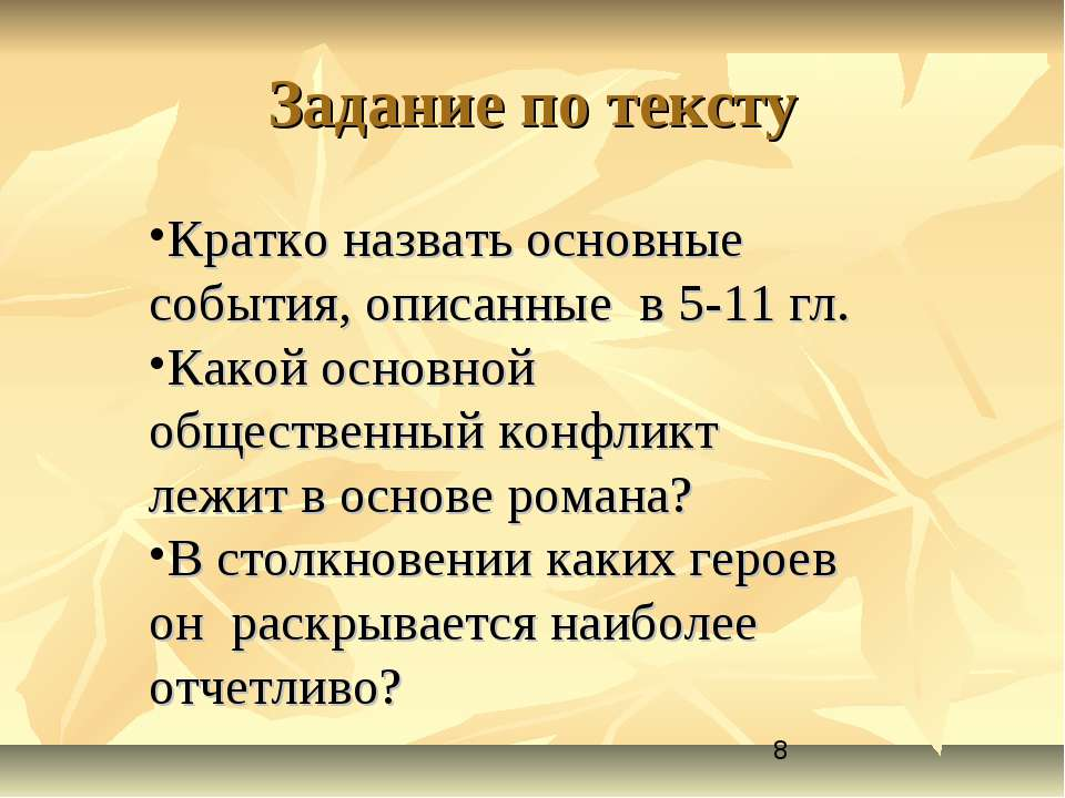 Задание по тексту Кратко назвать основные события, описанные в 5-11 гл. Какой...