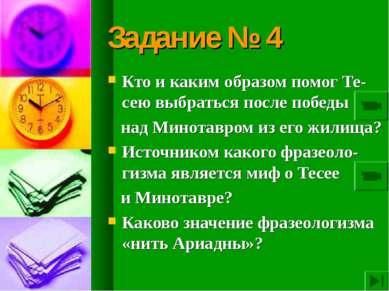 Задание № 4 Кто и каким образом помог Те-сею выбраться после победы над Минот...