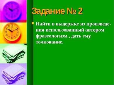 Задание № 2 Найти в выдержке из произведе-ния использованный автором фразеоло...
