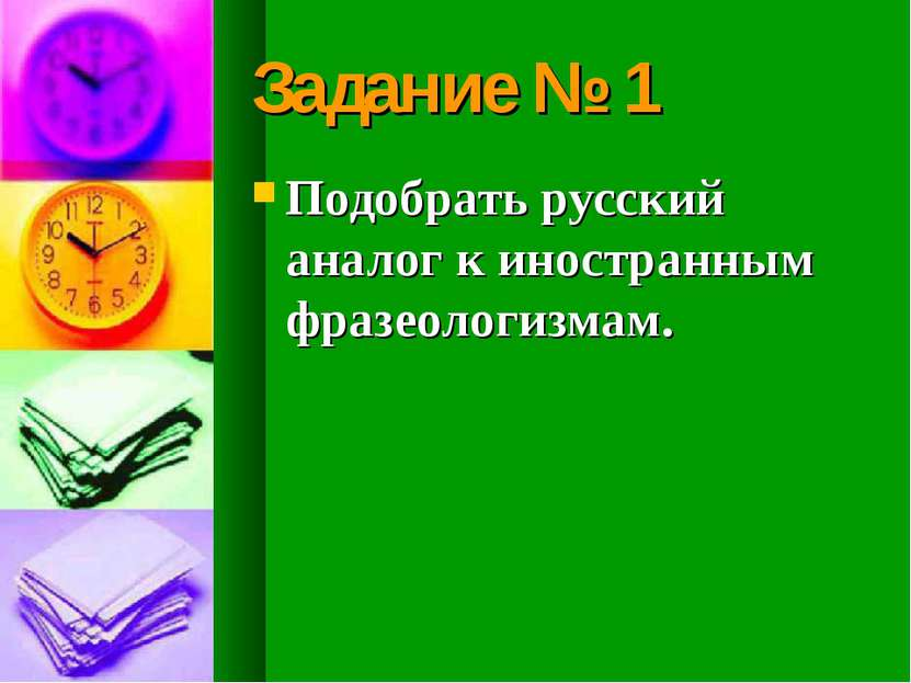 Задание № 1 Подобрать русский аналог к иностранным фразеологизмам.
