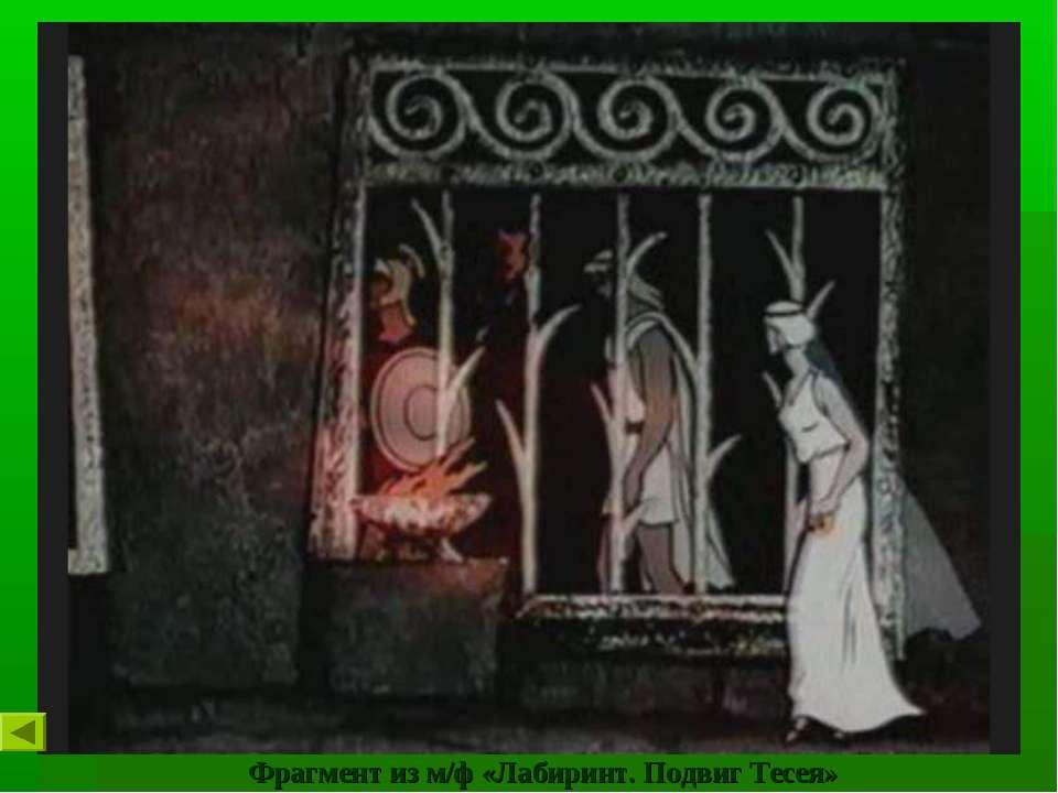 Фрагмент из м/ф «Лабиринт. Подвиг Тесея»