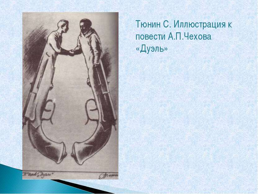 Тюнин С. Иллюстрация к повести А.П.Чехова «Дуэль»