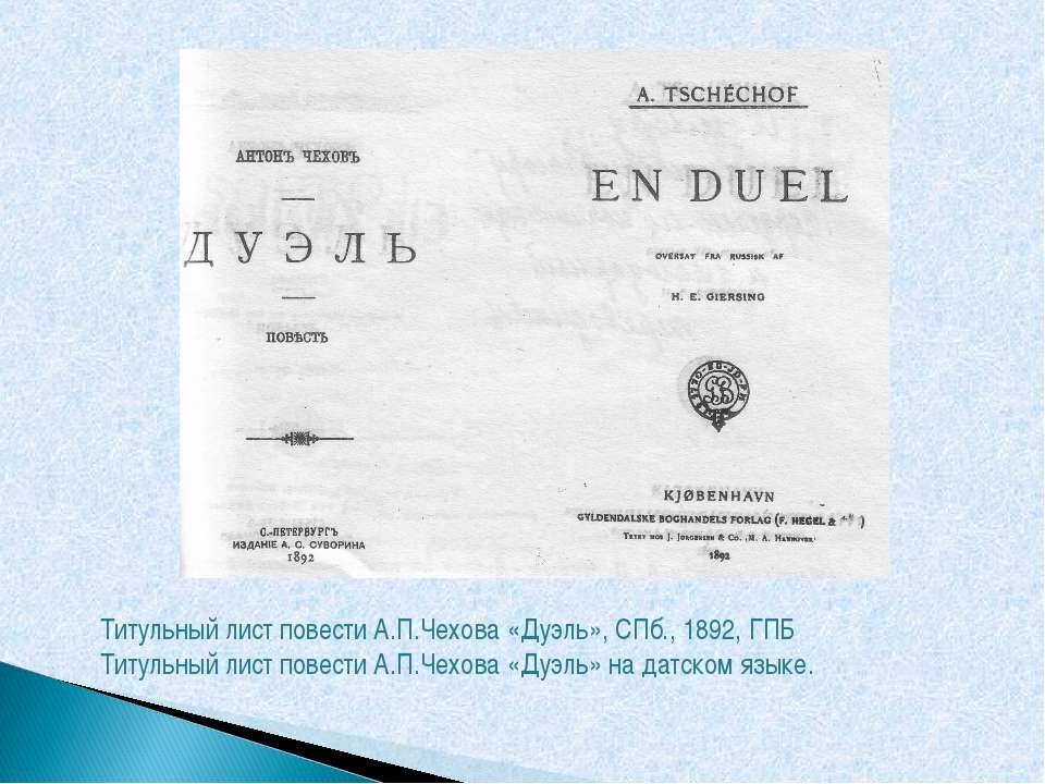 Титульный лист повести А.П.Чехова «Дуэль», СПб., 1892, ГПБ Титульный лист пов...