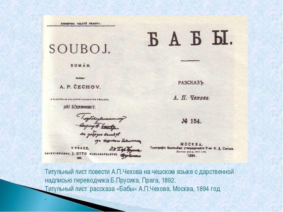 Титульный лист повести А.П.Чехова на чешском языке с дарственной надписью пер...