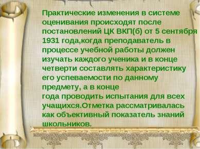 Практические изменения в системе оценивания происходят после постановлений ЦК...
