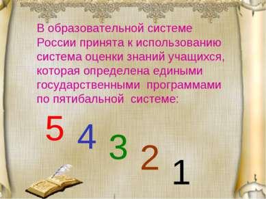 В образовательной системе России принята к использованию система оценки знани...