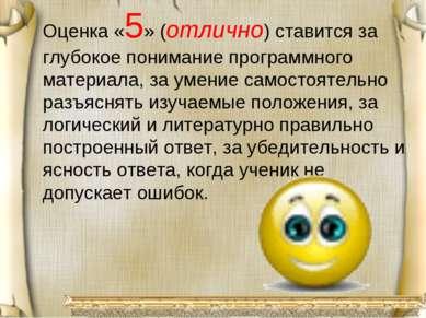 Оценка «5» (отлично) ставится за глубокое понимание программного материала, з...