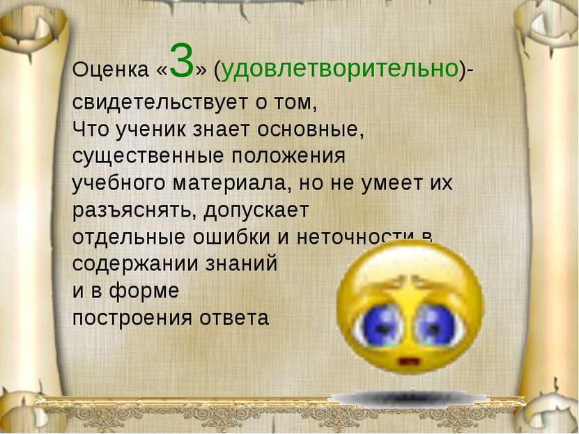Оценка «3» (удовлетворительно)- свидетельствует о том, Что ученик знает основ...