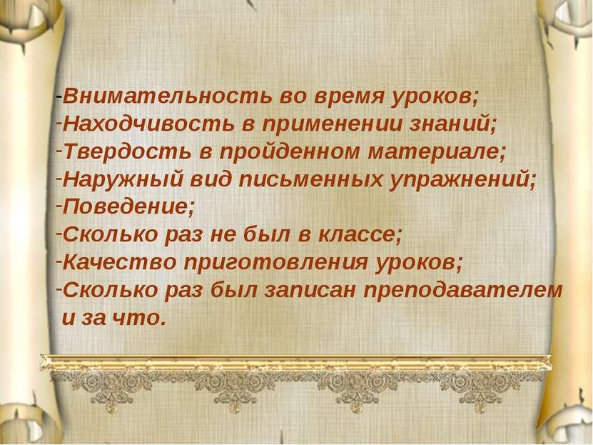-Внимательность во время уроков; Находчивость в применении знаний; Твердость ...