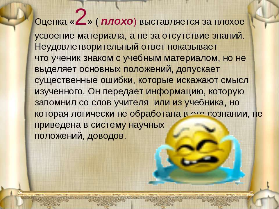 Оценка «2» ( плохо) выставляется за плохое усвоение материала, а не за отсутс...