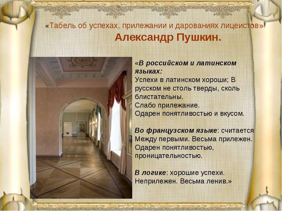 «Табель об успехах, прилежании и дарованиях лицеистов» Александр Пушкин. «В р...