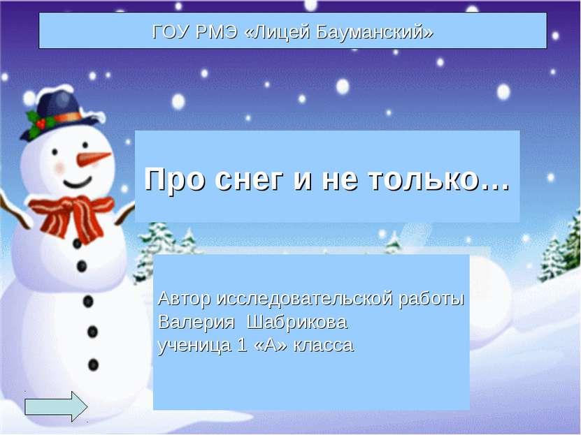 Про снег и не только… Автор исследовательской работы Валерия Шабрикова учениц...