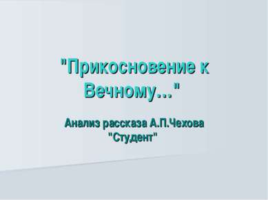 """""""Прикосновение к Вечному…"""" Анализ рассказа А.П.Чехова """"Студент"""""""