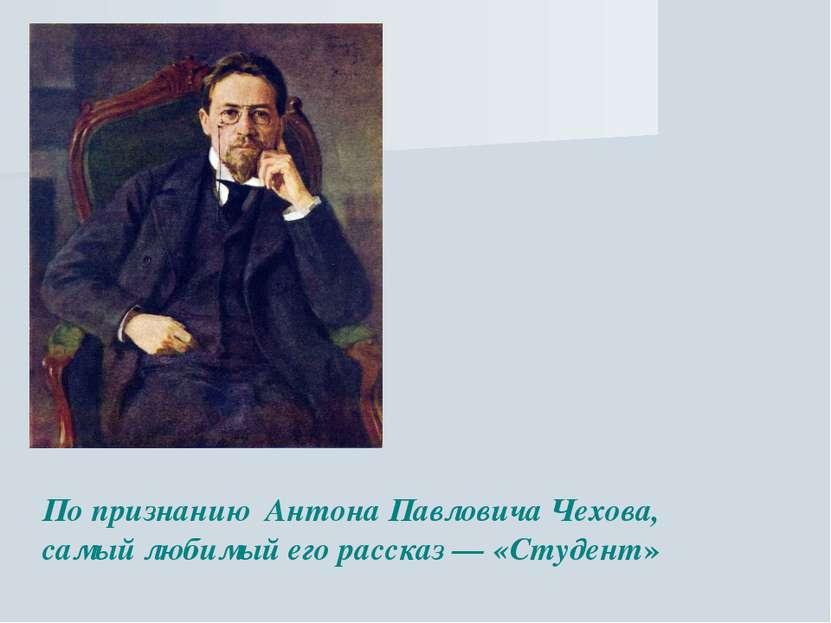 По признанию Антона Павловича Чехова, самый любимый его рассказ — «Студент»