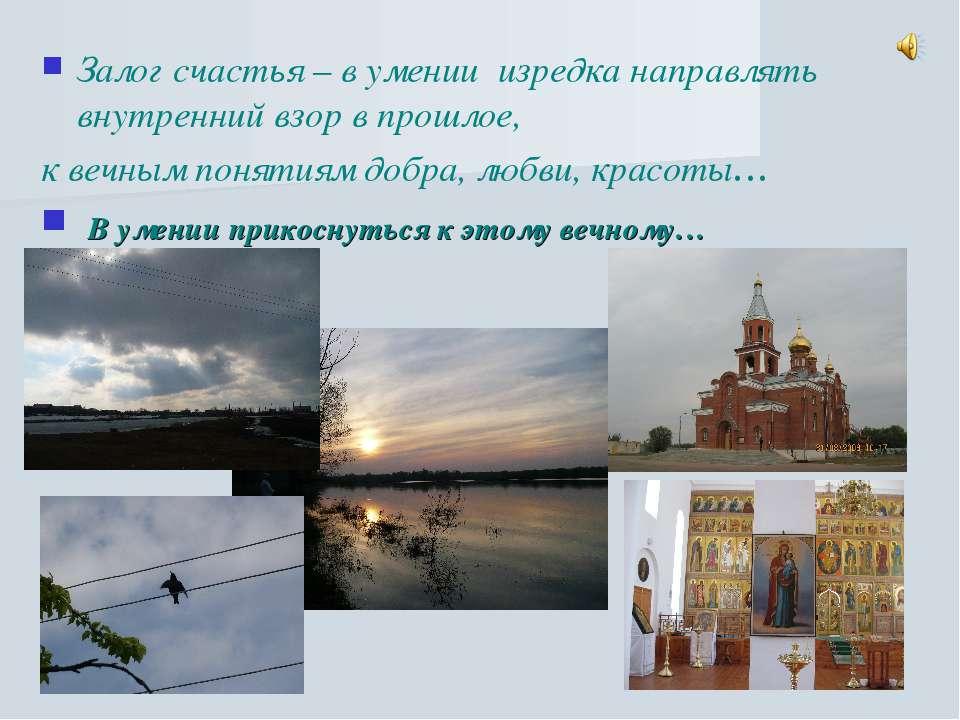 Залог счастья – в умении изредка направлять внутренний взор в прошлое, к вечн...