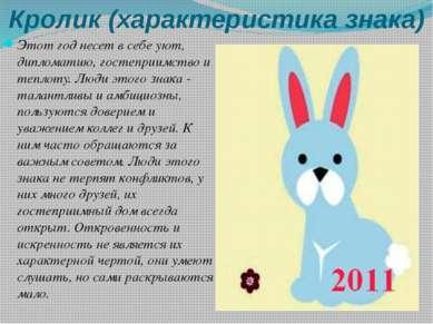 Кролик (характеристика знака) Этот год несет в себе уют, дипломатию, гостепри...