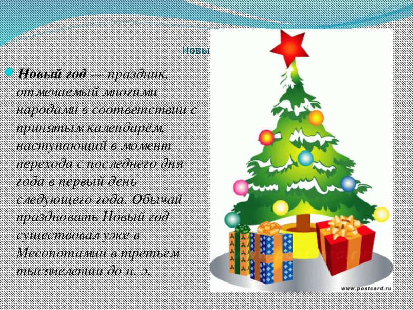 Новый год Новый год— праздник, отмечаемый многими народами в соответствии с ...