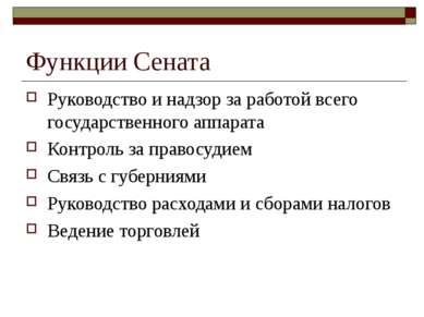 Функции Сената Руководство и надзор за работой всего государственного аппарат...