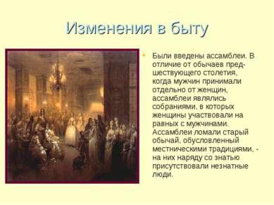 Изменения в быту Были введены ассамблеи. В отличие от обычаев пред-шествующег...