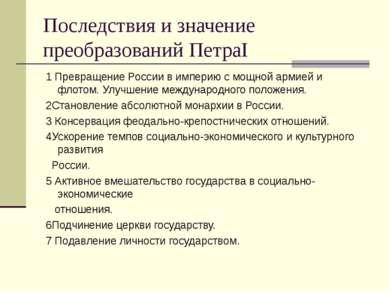 Последствия и значение преобразований ПетраI 1 Превращение России в империю с...