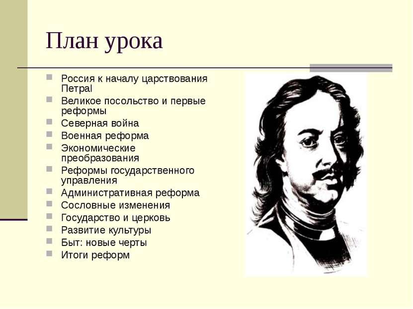 План урока Россия к началу царствования ПетраI Великое посольство и первые ре...