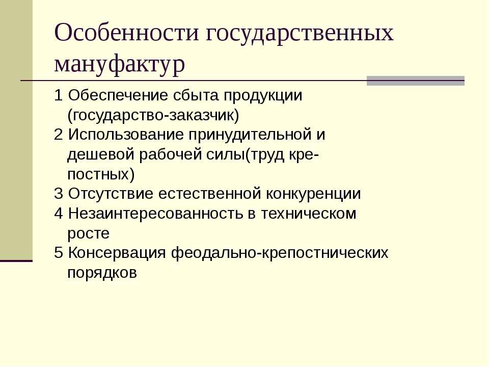 Особенности государственных мануфактур 1 Обеспечение сбыта продукции (государ...