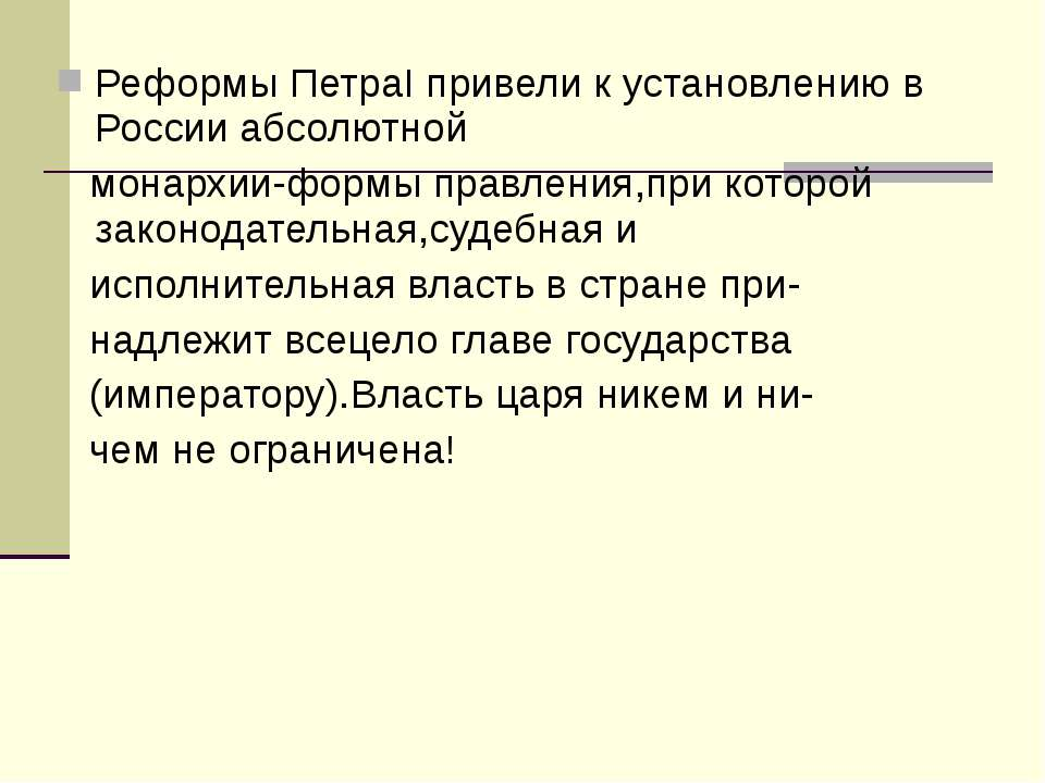 Реформы ПетраI привели к установлению в России абсолютной монархии-формы прав...