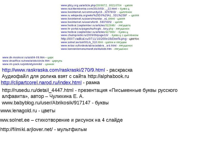 www.pticy.org.ua/article.php/2009072...80210704 - цапля www.razvitierebenka.c...