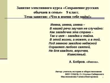 * Занятие элективного курса «Сохранение русских обычаев в семье» 9 класс. Тем...
