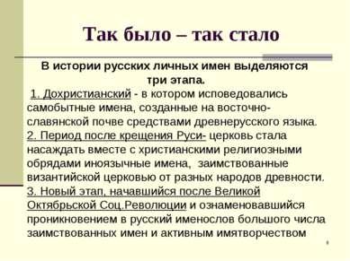 * Так было – так стало В истории русских личных имен выделяются три этапа. 1....