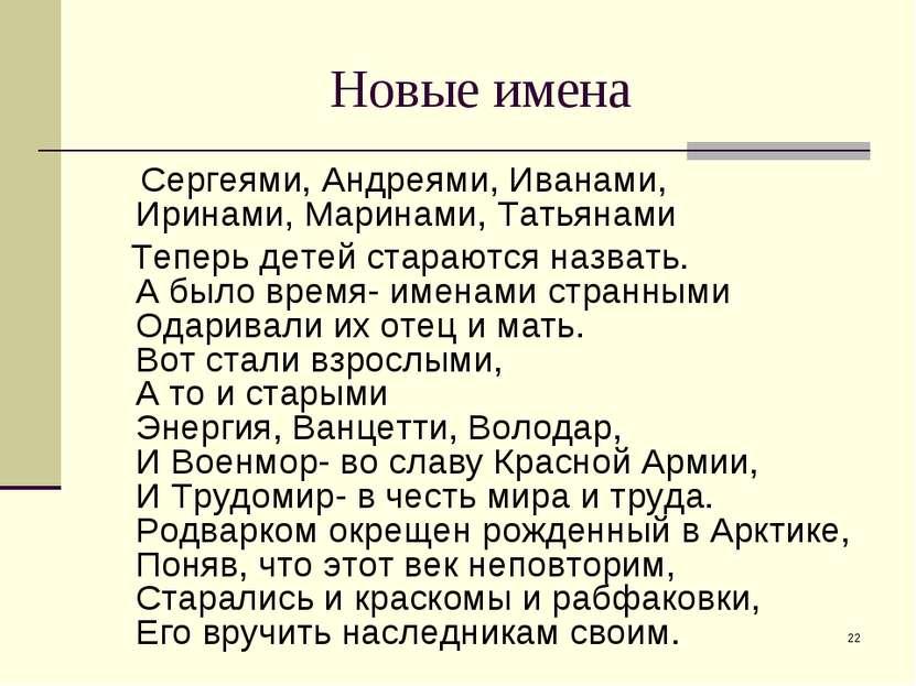 * Новые имена Сергеями, Андреями, Иванами, Иринами, Маринами, Татьянами Тепер...