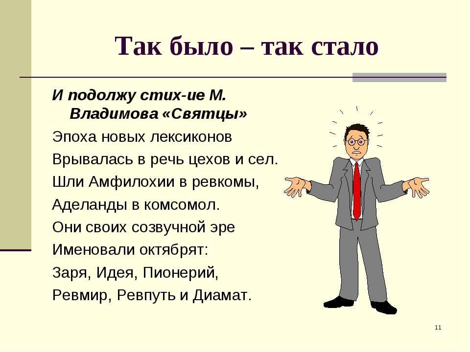 * Так было – так стало И подолжу стих-ие М. Владимова «Святцы» Эпоха новых ле...