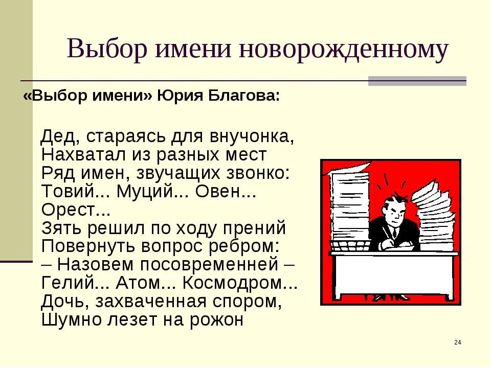 * Выбор имени новорожденному «Выбор имени» Юрия Благова: Дед, стараясь для вн...
