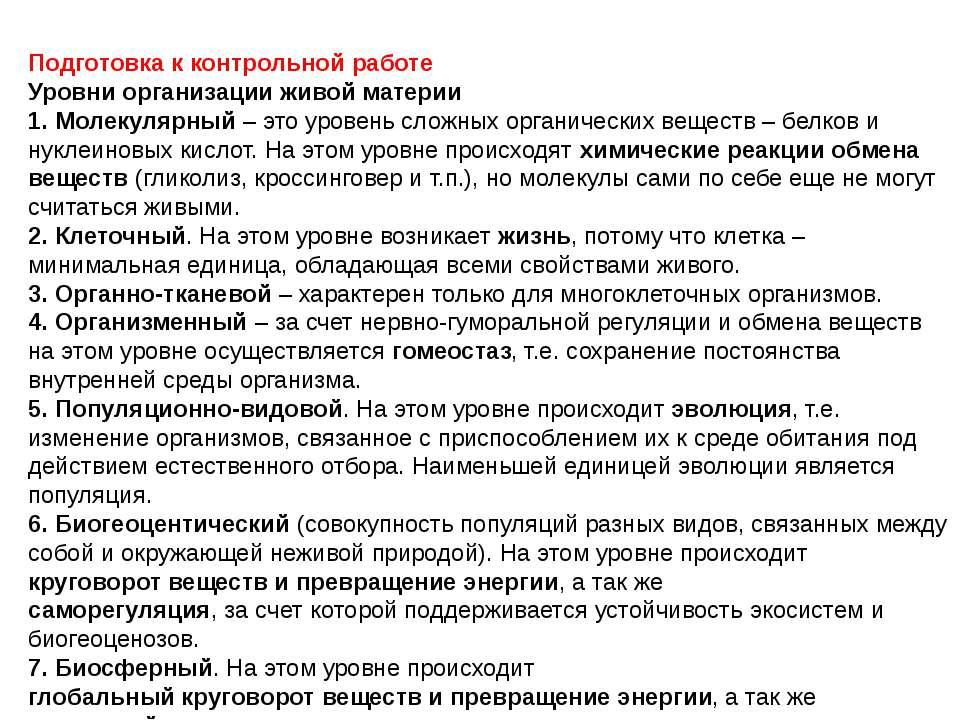 Подготовка к контрольной работе Уровни организации живой материи 1. Молекуляр...