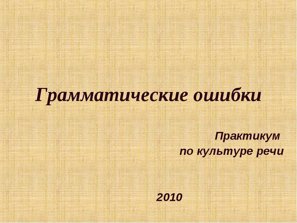 Грамматические ошибки Практикум по культуре речи 2010