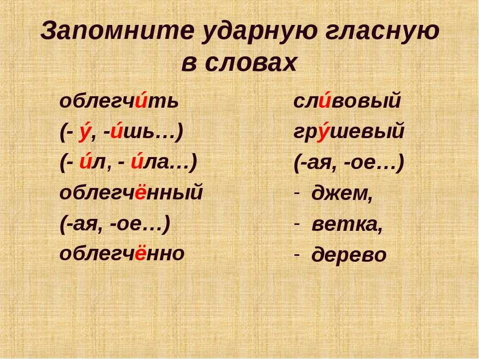Запомните ударную гласную в словах облегчúть (- ý, -úшь…) (- úл , - úла…) обл...